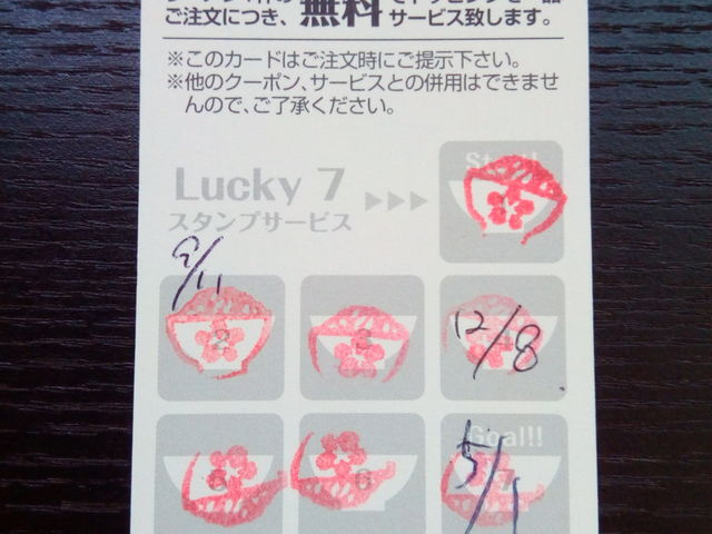 トッピング無料など、お得なポイントカードがあります。_旭川ラーメン 梅光軒 ウミカジテラス店