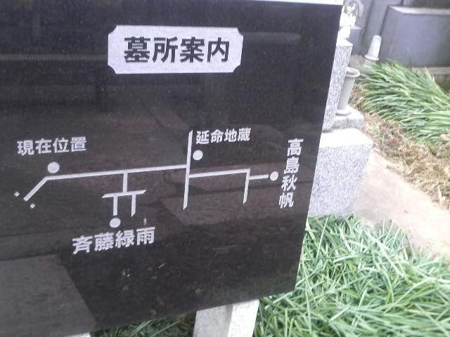 高島秋帆の墓高島秋帆の墓