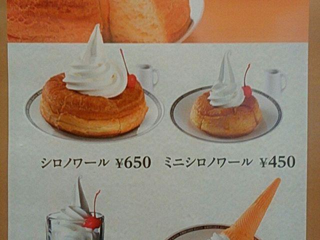 デザート_コメダ珈琲ユニモール店