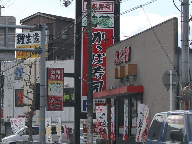 ネタも豪華でボリュームもありました_かっぱ寿司 大津尾花川店