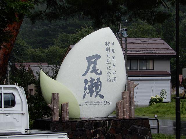 尾瀬の入り口ですね_尾瀬檜枝岐山旅案内所