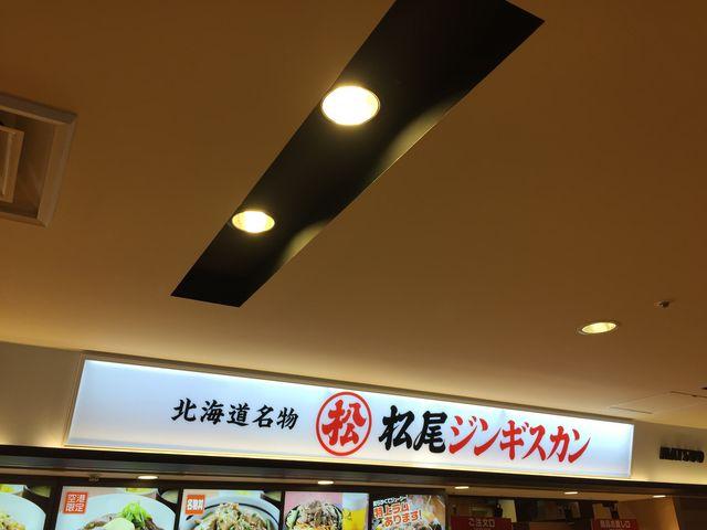 松尾ジンギスカンまつじん千歳空港店_松尾ジンギスカン まつじん 千歳空港店