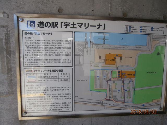 案内板_道の駅宇土マリーナおこしき館