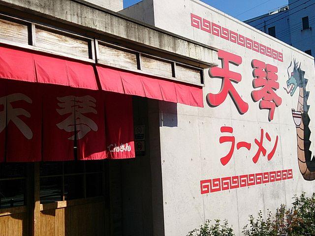 玉名ラーメンの有名店です_天琴