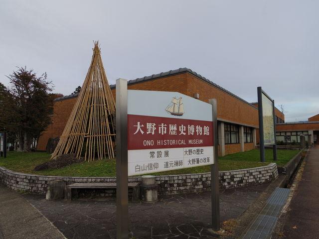 大野市歴史博物館_大野市歴史博物館