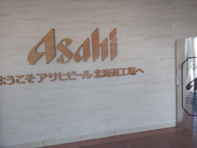 工場見学_アサヒビール北海道工場