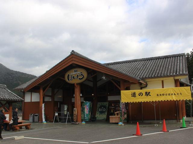 道の駅外観_道の駅 奥熊野古道ほんぐう