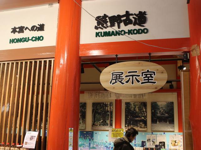資料コーナーがありました_道の駅 奥熊野古道ほんぐう