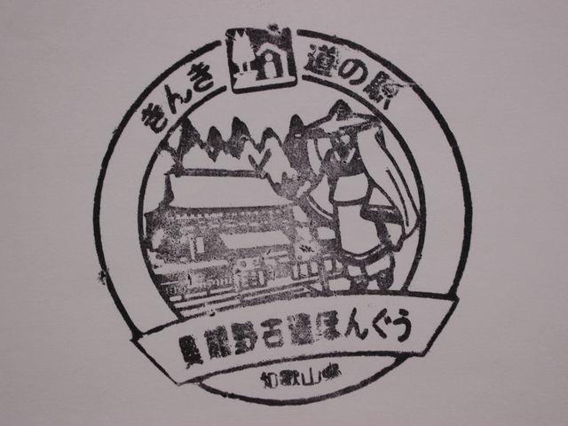 スタンプ_道の駅 奥熊野古道ほんぐう