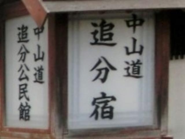 中山道追分宿_中山道