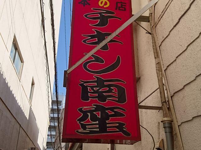 赤い看板_おぐら本店