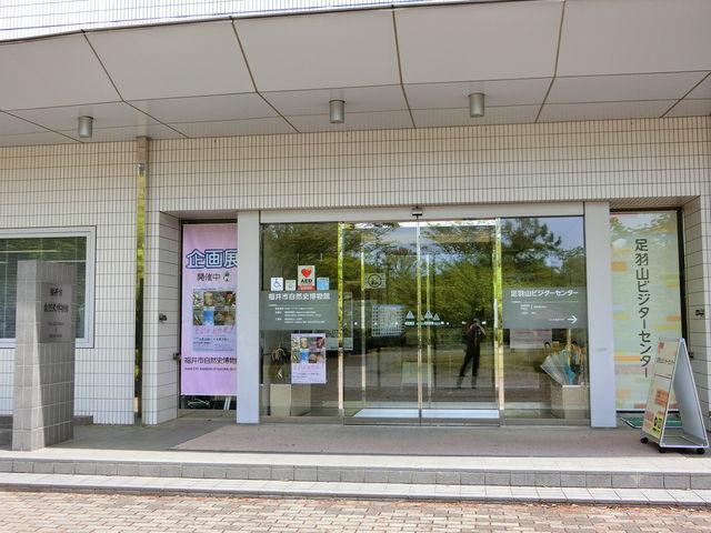 入口_福井市自然史博物館