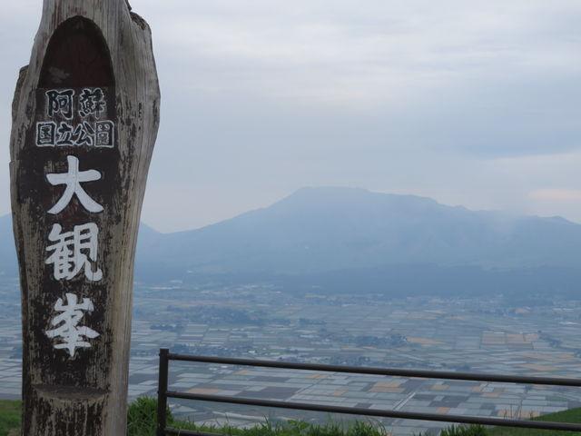 大観峰から_高岳