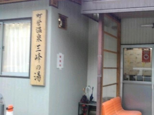 温泉入口_みなかみ町営温泉センター 三峰の湯