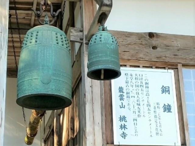 県指定文化財の銅鐘_桃林寺