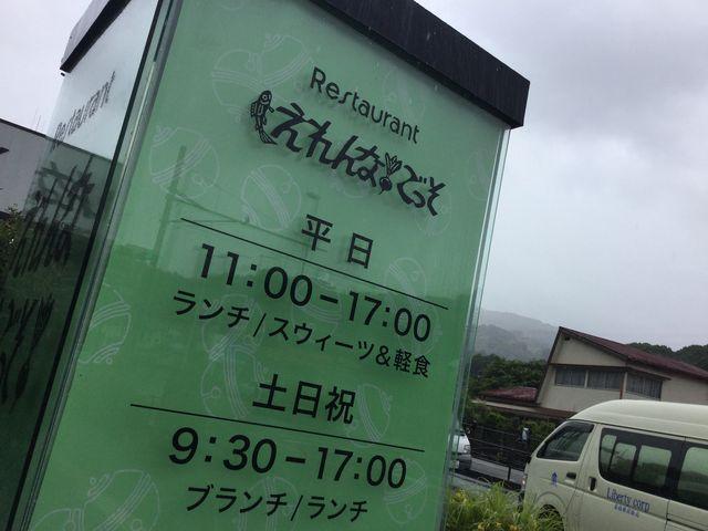 看板を目印に!_鈴廣 かまぼこの里 ショップ&レストラン えれんな ごっそ