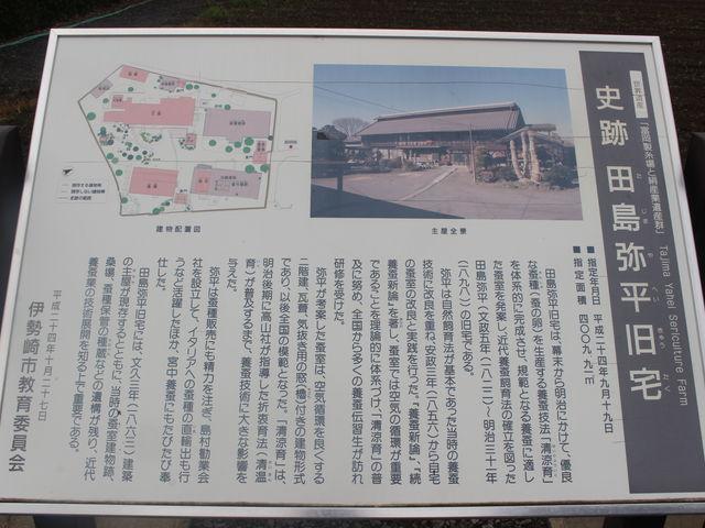 案内板_田島弥平旧宅