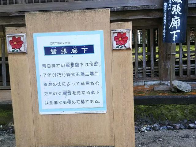 鶯谷張廊下の看板_青海神社