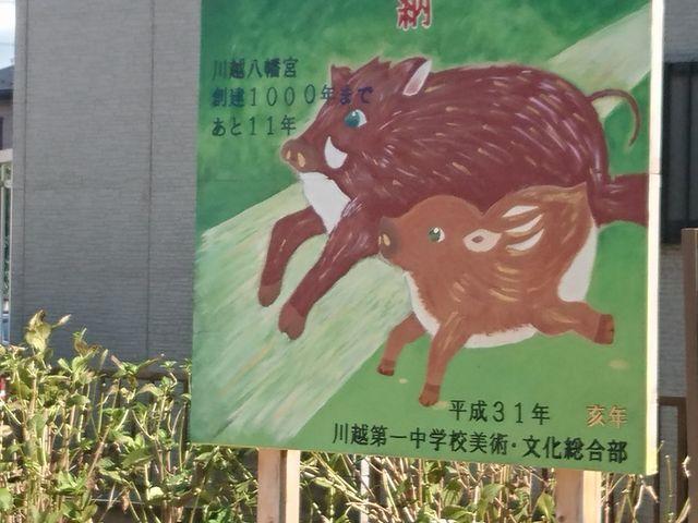 絵馬_川越八幡宮
