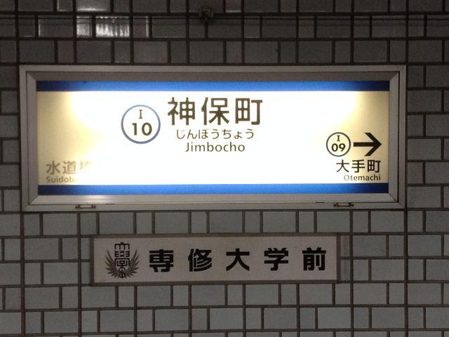 線路脇看板_都営三田線 神保町駅