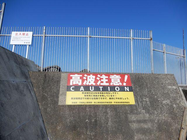 波、転落にはご注意ください。_平潟港