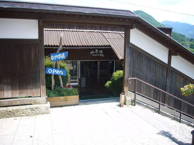山寺の自然とマッチした陶房。 入口前にある焼物の「ガチャガチャ」が目印!_山寺焼 ながせ陶房