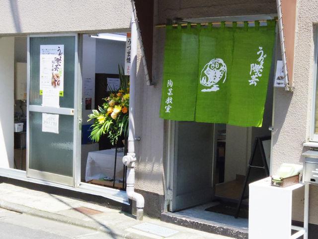 東京タワーが目印の教室です。_うづまこ陶芸教室