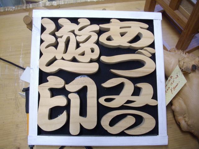 ホントは、リンゴの木のオリジナル手彫りはんこの店です。_あづみ野遊印