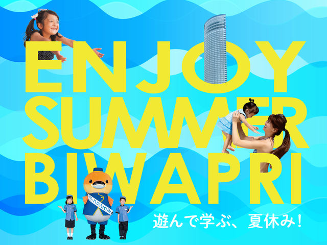 夏の思い出作りにぴったりのイベントが盛りだくさん!_びわ湖大津プリンスホテル (旧 大津プリンスホテル)