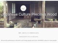 Japanese culture Precious wood in Hirakataの写真1