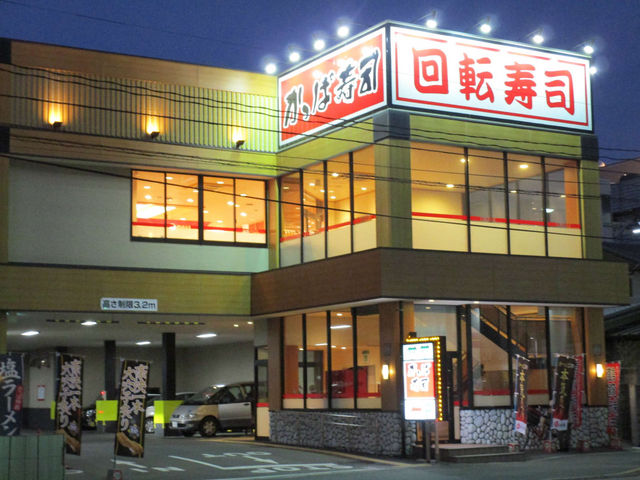 店舗正面_かっぱ寿司 広島矢賀店