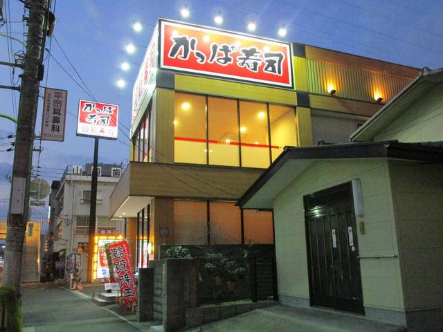 店舗_かっぱ寿司 広島矢賀店