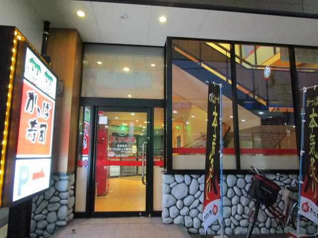 店舗入口_かっぱ寿司 広島矢賀店