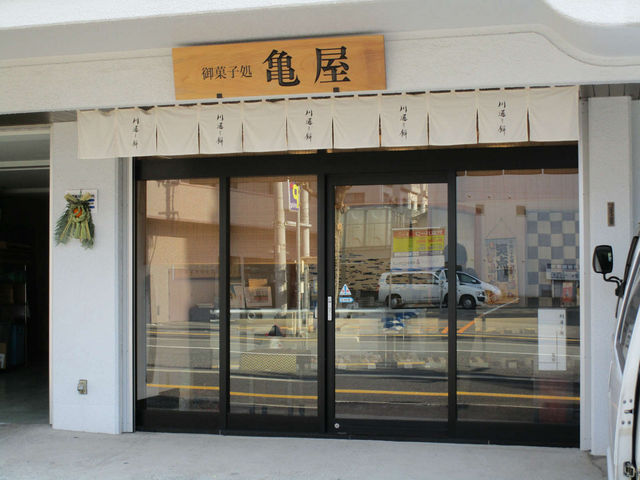 店舗正面_亀屋