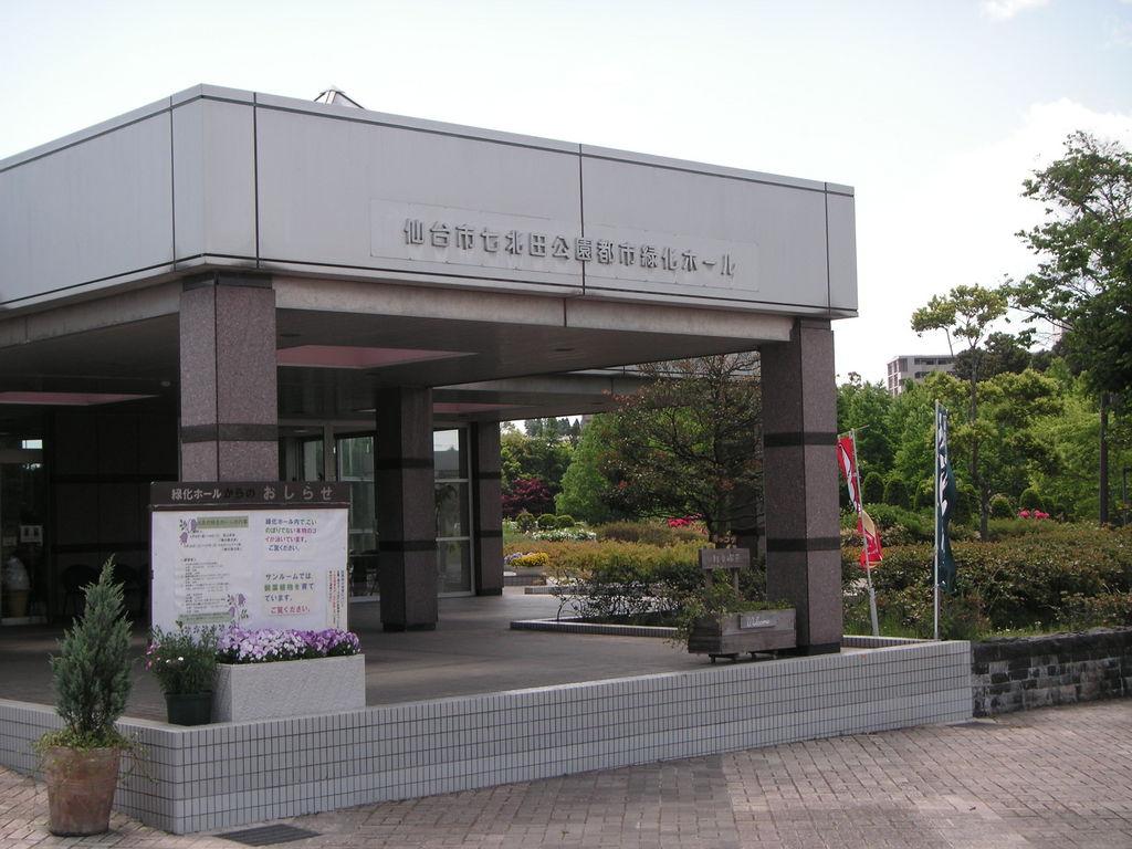 七北田公園