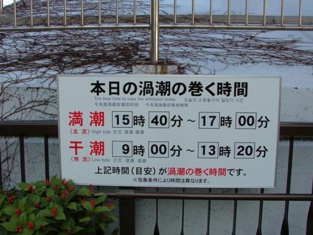 渦潮の巻く時間_鳴門公園千畳敷展望台