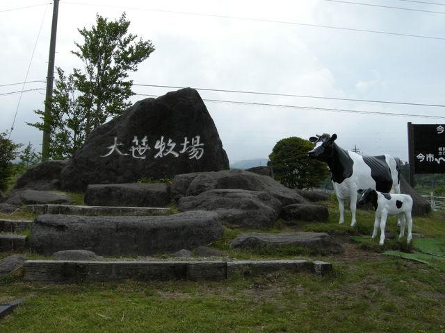 大笹牧場 レストハウス