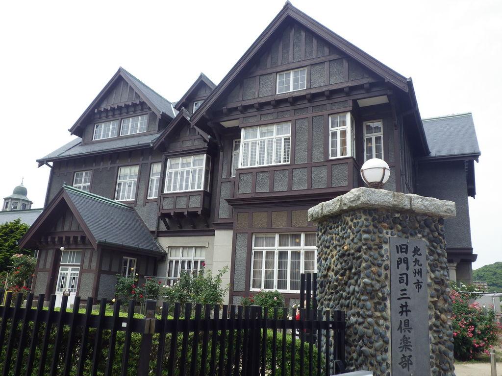 北九州市旧門司三井倶楽部