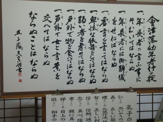 ならぬことはならぬ。_会津藩校日新館