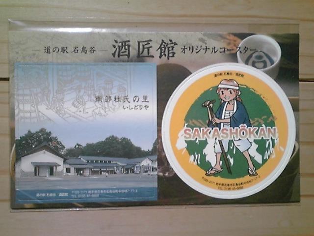クーポンと引換えで貰ったコースター(2013年)_道の駅 石鳥谷