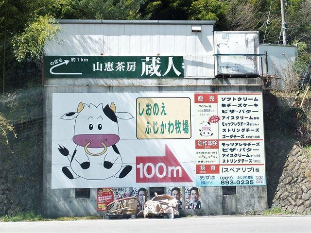 しおのえふじかわ牧場>
