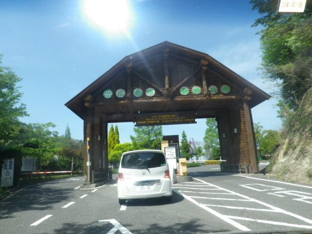 入り口_広島市森林公園