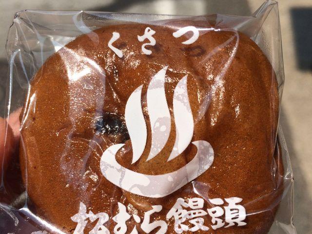 温かい・柔らかい_松むら饅頭