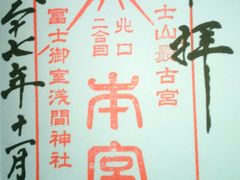 usaさんの冨士御室浅間神社への投稿写真1