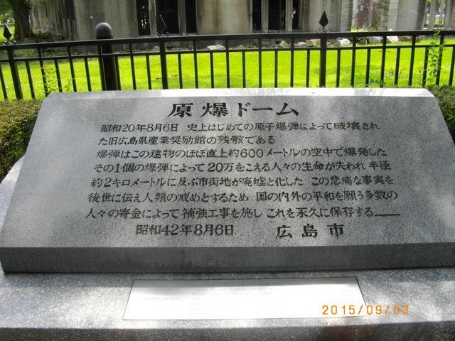 原爆ドーム_ブッフェレストラン ブリッジ シェラトングランドホテル広島