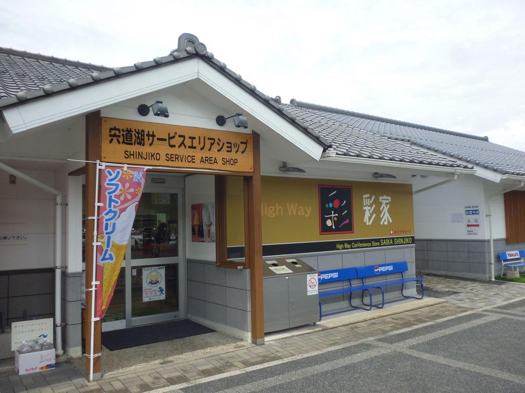 宍道湖サービスエリア(上り線)