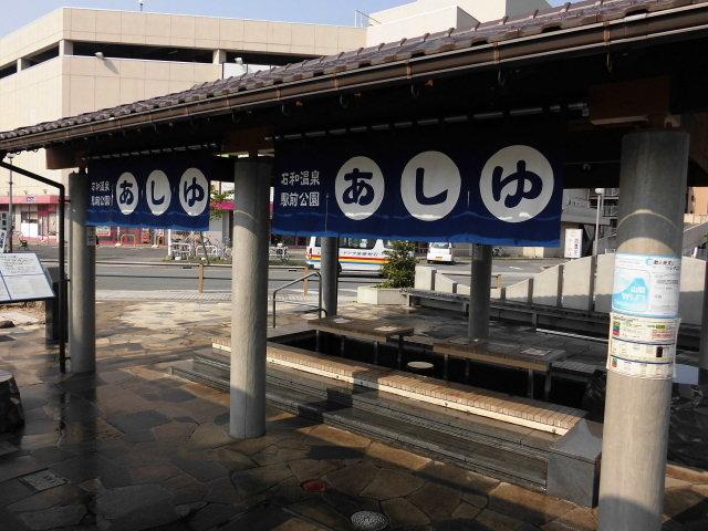 駅前の足湯_石和温泉郷
