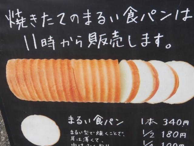 メニュー_つるやパン