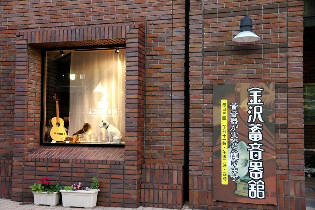 金沢蓄音器館