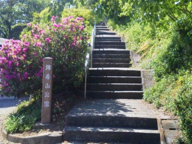 錦着山公園